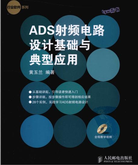 ADS射频电路设计基础与典型应用PDF 高清书签版  592页 120.5M 免费下载