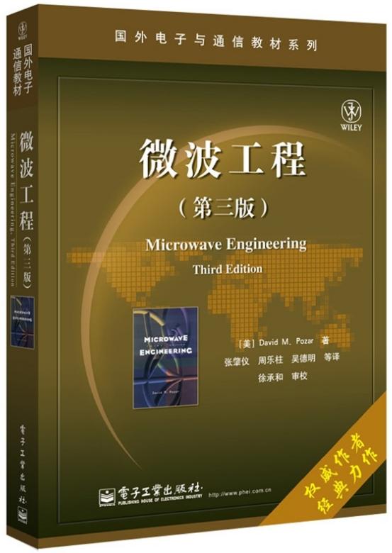 微波工程中文版(第3版)pozar.pdf高清版下载