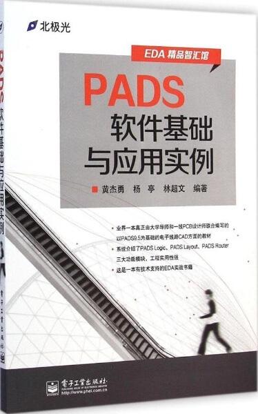 最新 高清版PADS软件基础与应用实例 PDF 电子书下载