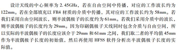 电磁波在FR4介质中的传播速度计算